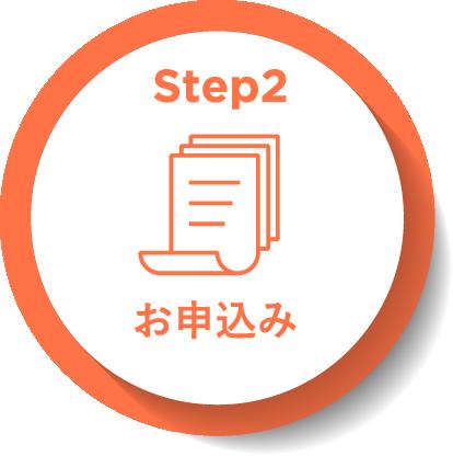 STEP2 お申込み