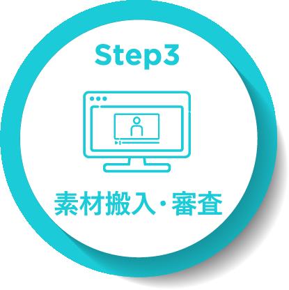 STEP3 素材搬入・審査