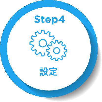 STEP4 設定