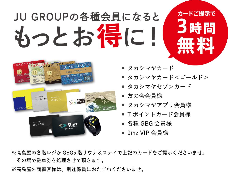 JU GROUPの各種会員になるともっとお得に! カードご提示で3時間無料