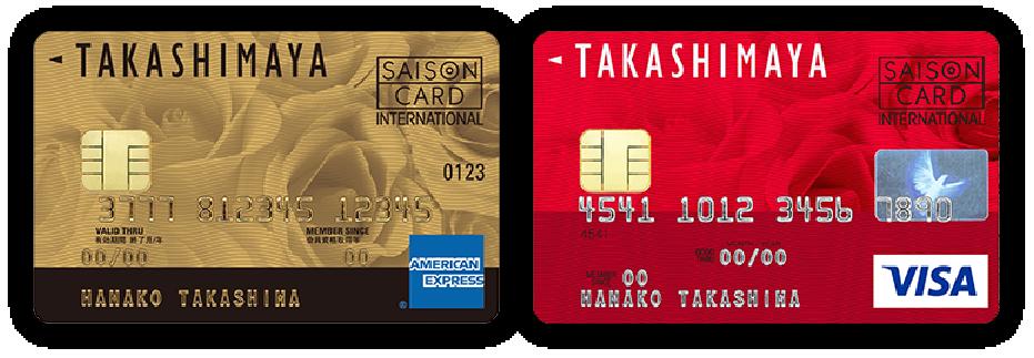 タカシマヤカード《ゴールド》、タカシマヤカード