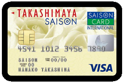 タカシマヤセゾンカードで