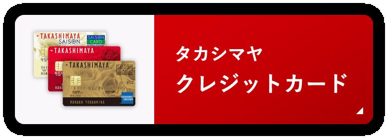 タカシマヤ クレジットカード
