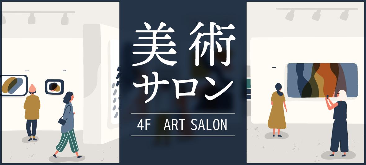 4階 美術サロンのご案内