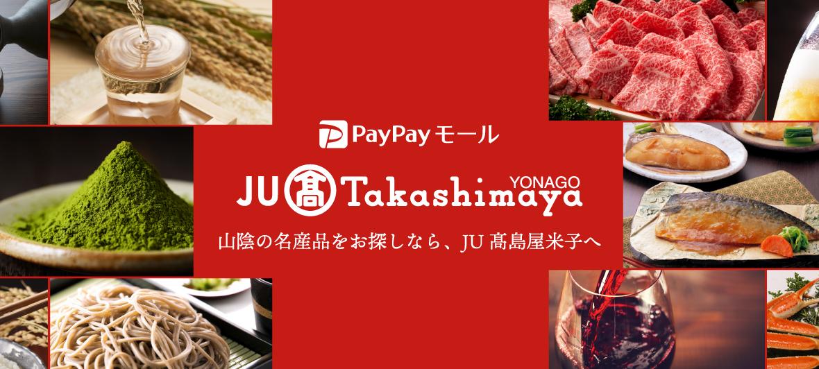PayPayモール JU米子髙島屋店