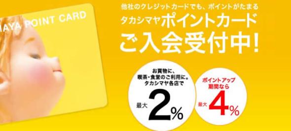タカシマヤポイントカードご入会受付中!