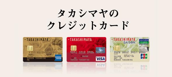 タカシマヤのクレジットカード