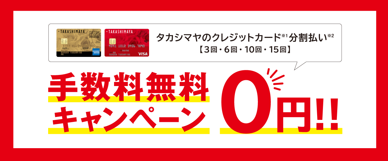 タカシマヤのクレジットカード 手数料無料キャンペーン