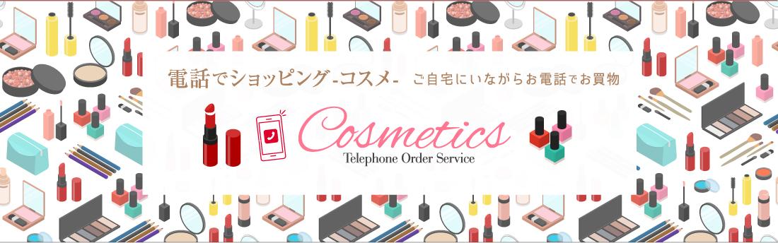 電話でショッピング‐コスメ‐ ご自宅にいながらお電話でお買物
