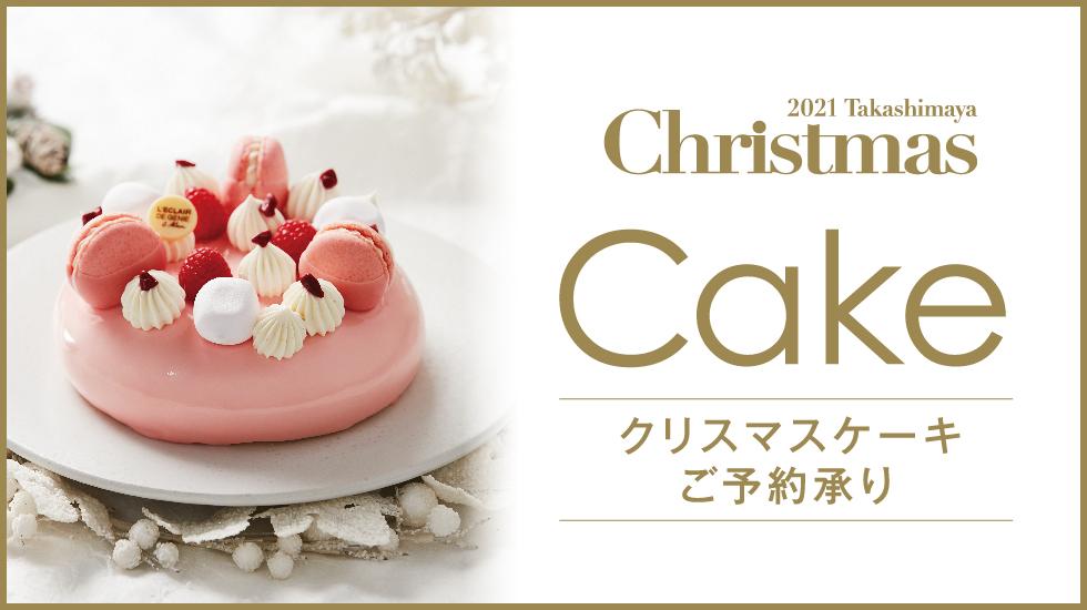 2021タカシマヤのクリスマスケーキ